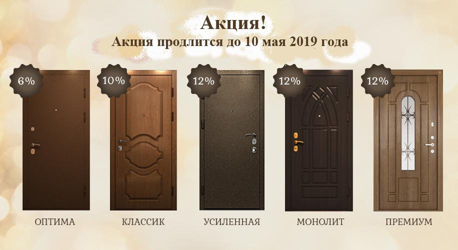 Акция скидки стальные входные двери Бастион-С май 2019 года