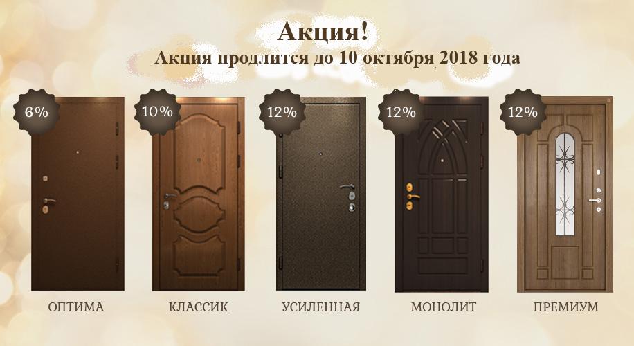 Акция скидки стальные входные двери Бастион-С
