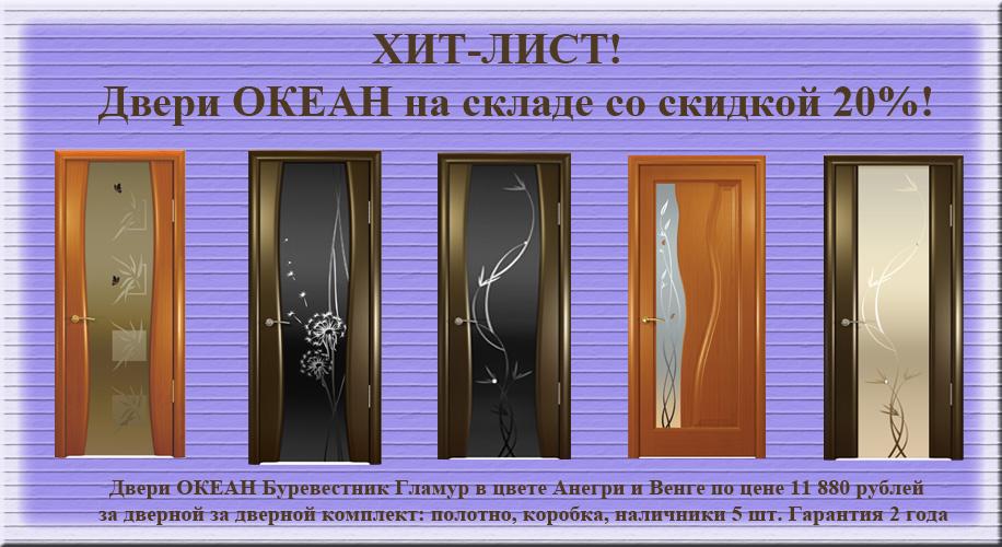 Акция на межкомнатные Океан г. Ульяновск