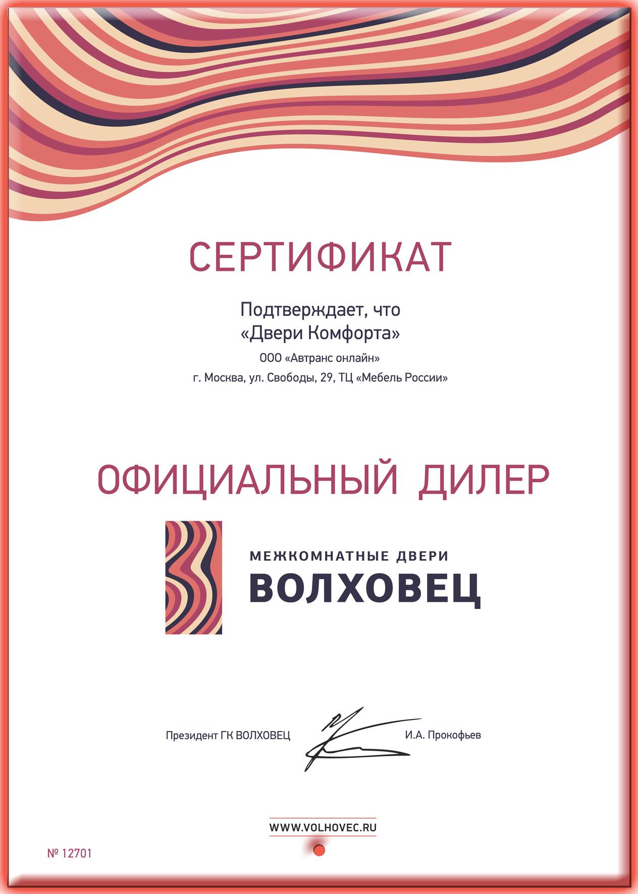 Официальный дилер Волховец в Москве