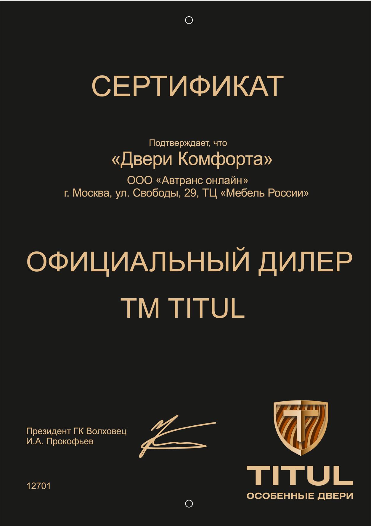 Официальный дилер Titul в Москве