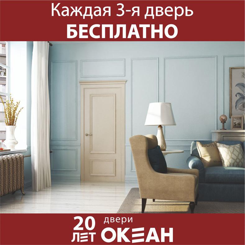 Акция скидки двери Океан коллекция Дрезден 3-я дверь бесплатно фото картинки