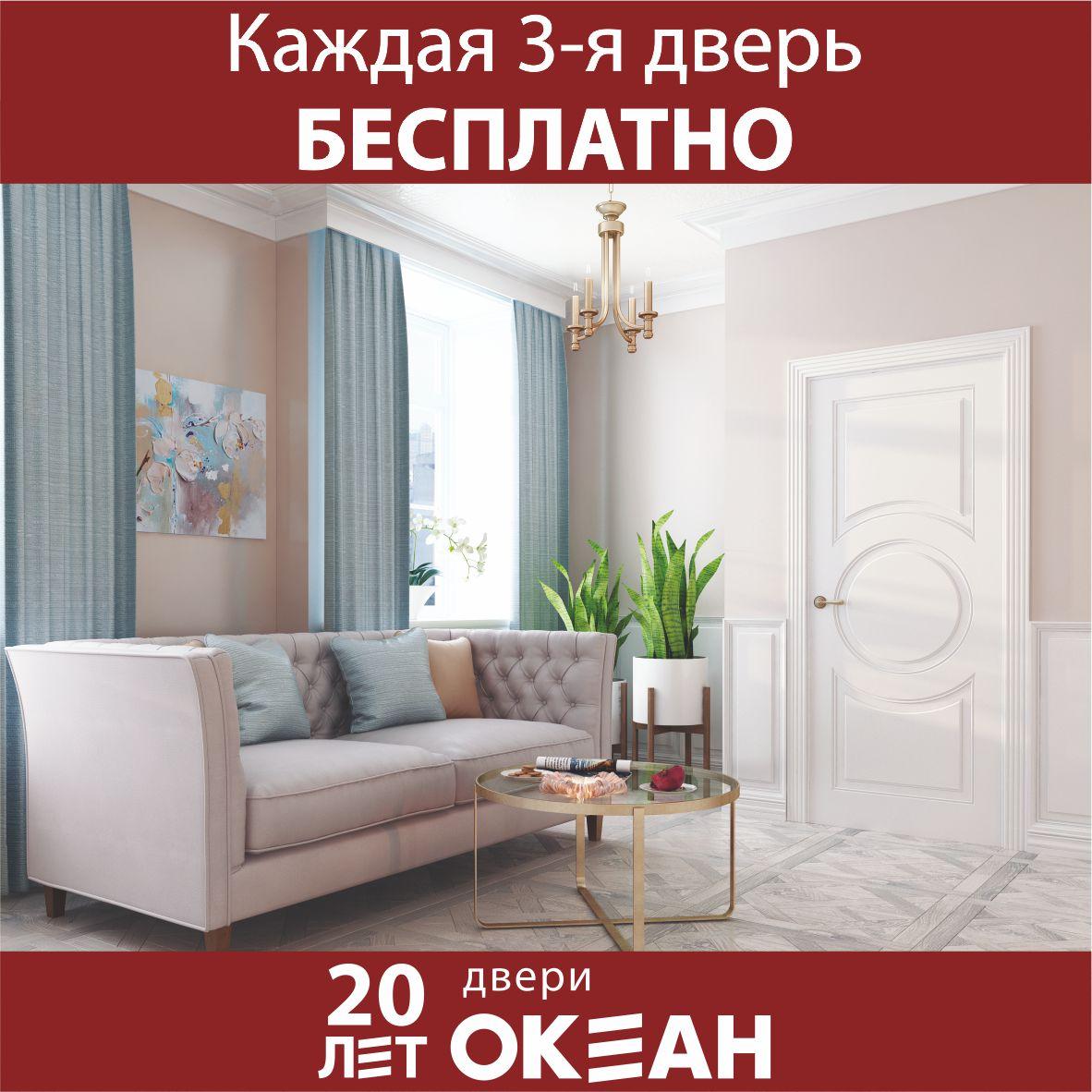 Ульяновские двери Океан ЛАЦИО со скидками и подарками фото картинки