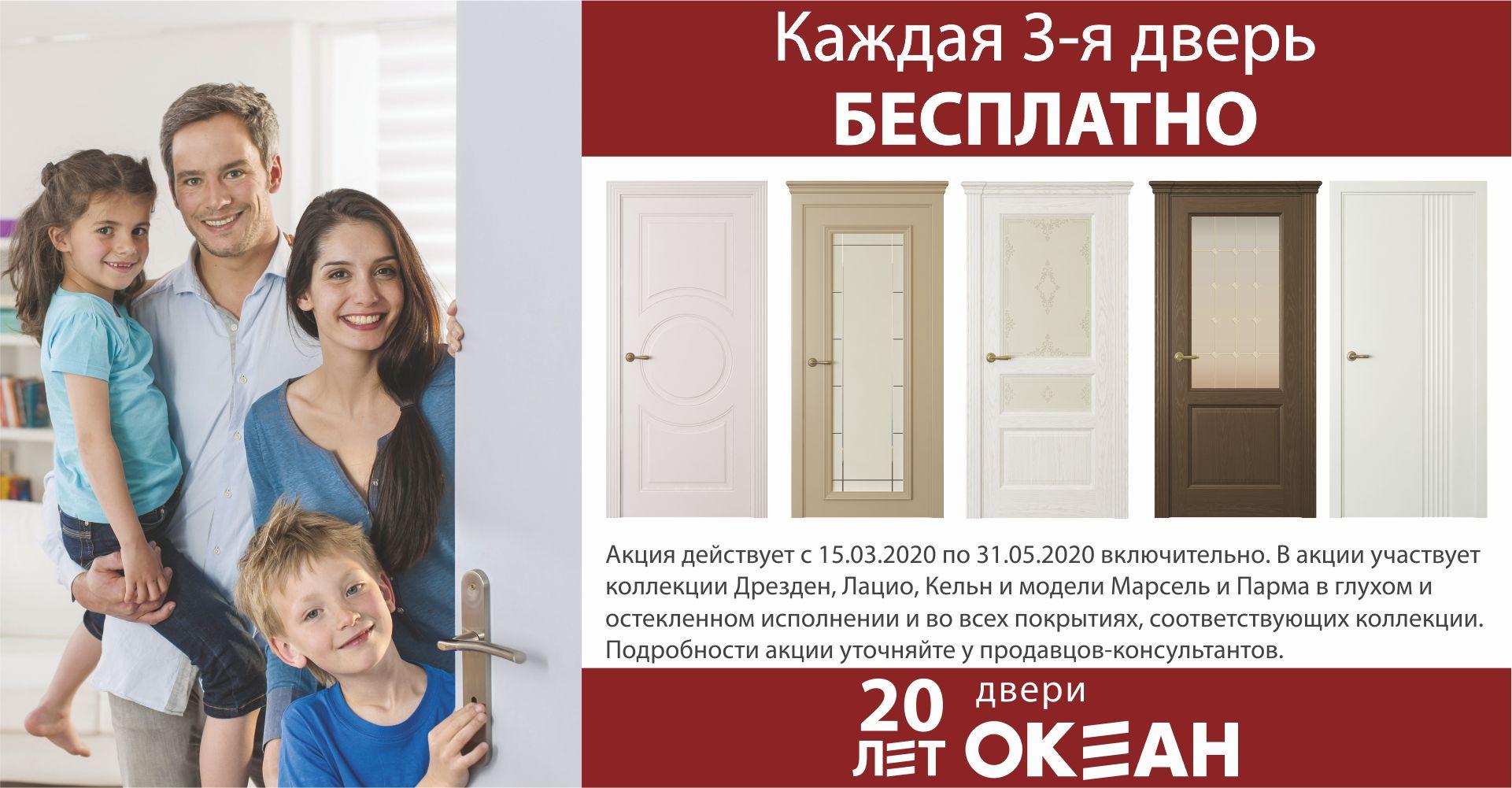 Скидки и акции на ульяновские белые двери ОКЕАН 3-я дверь в подарок фото март 2020 год