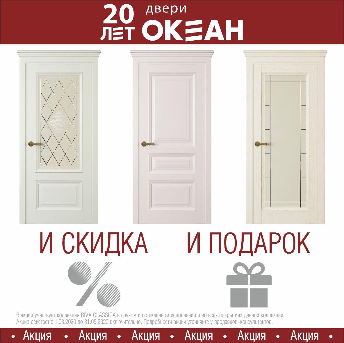 Скидки и акции на ульяновские белые двери Океан Riva Classica фото март 2020 год