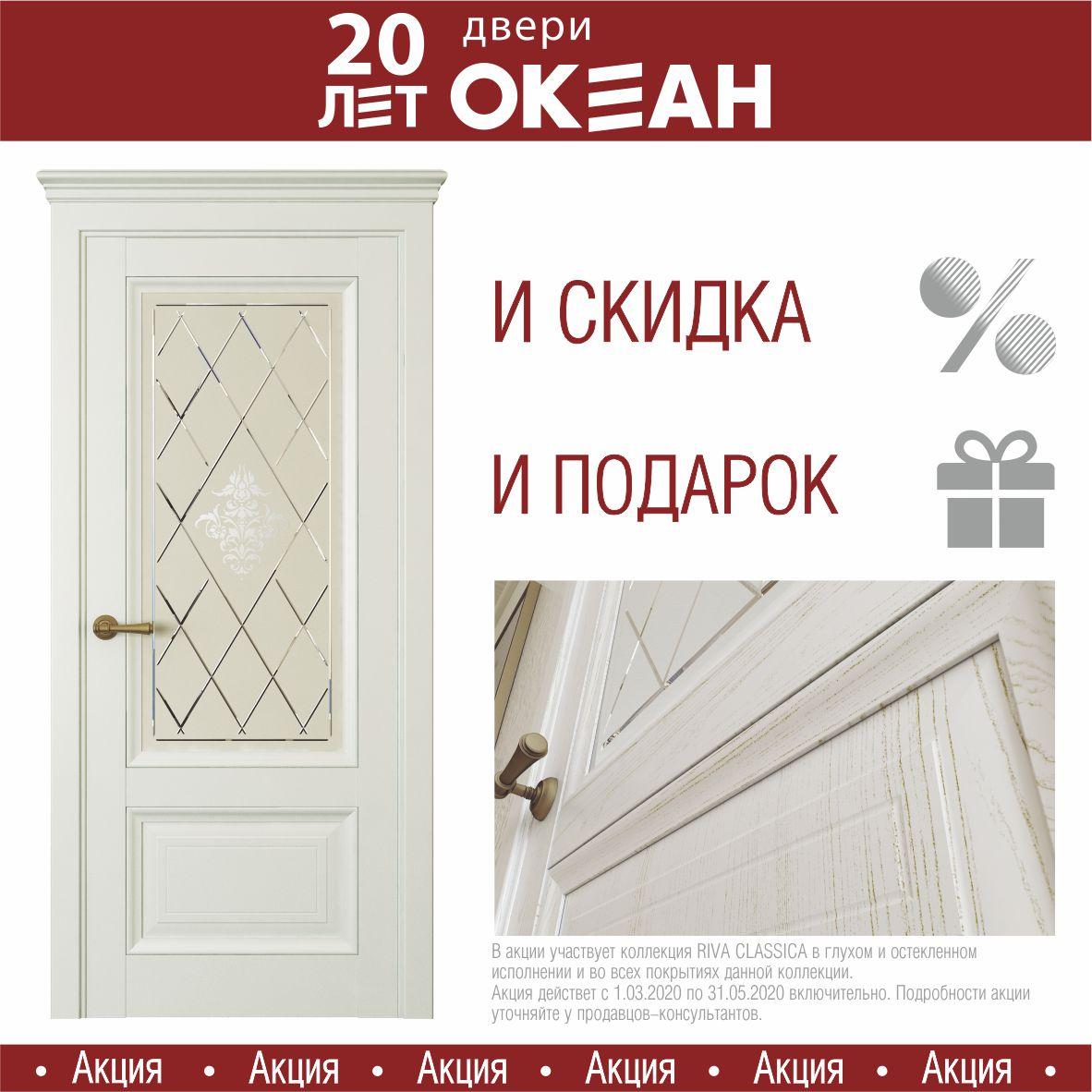Ульяновские двери Океан со скидками и подарками
