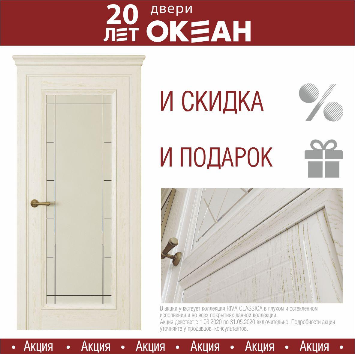 Ульяновские двери Океан RIVA CLASSICA со скидками и подарками фото картинки