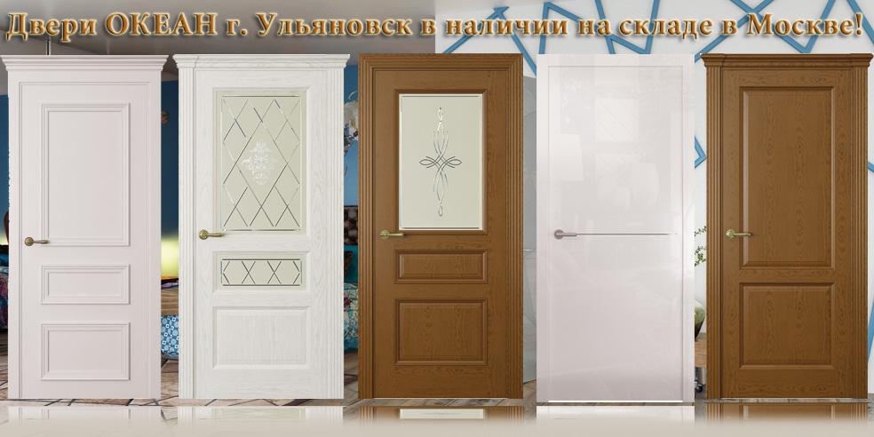 Акция на межкомнатные Океан г. Ульяновск двери на складе в Москве
