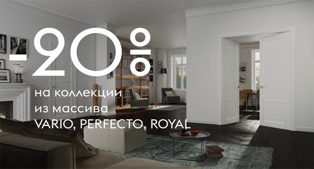 Распродажа скидки двери Волховец на массив сентябрь 2018 г